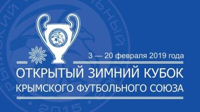 «Севастополь» и «Черноморец» примут участие в Открытом зимнем Кубке Крымского футбольного союза-2019