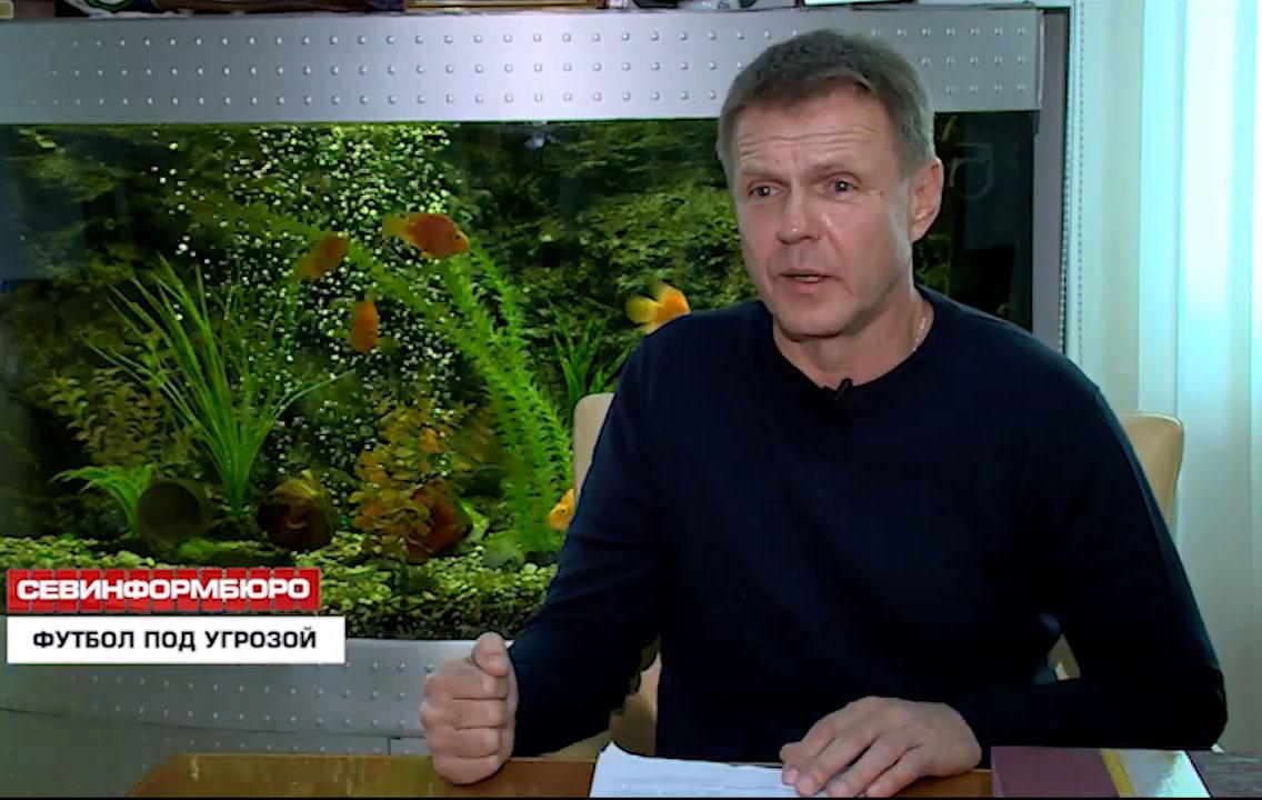 Севастопольские чиновники поставили под угрозу будущее городского футбола