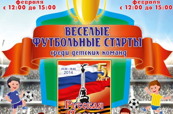 В Севастополе пройдет детский турнир по мини-футболу «Веселые футбольные старты»