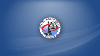 Федерация футбола Севастополя провела рабочую встречу с руководителями городских команд