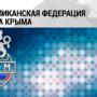 «Черноморец» продолжает погоню за лидером в ОЧРК-2018/19