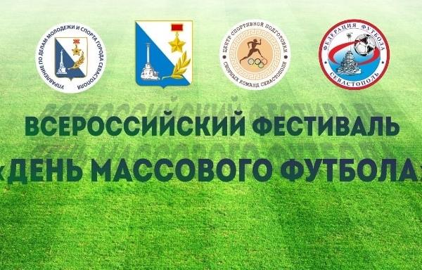 Всероссийский фестиваль «День массового футбола» в городе Севастополе