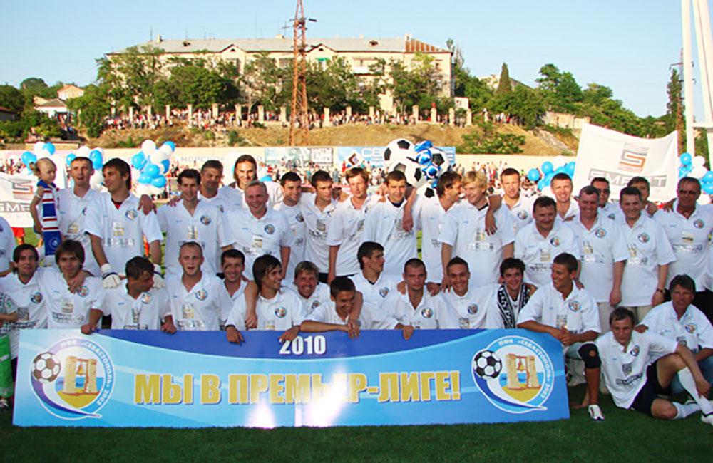 Этот день в истории севастопольского футбола: 10 июня 2010 г.