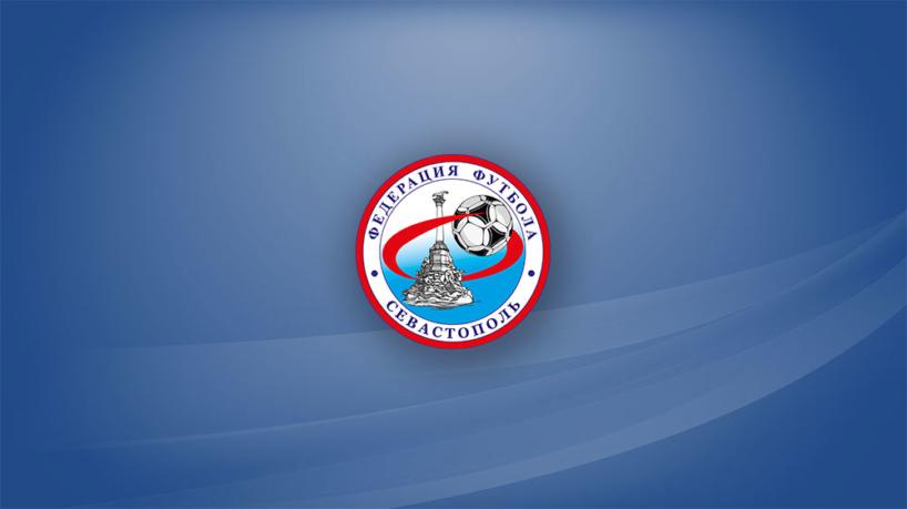 Команда СШОР №3 снялась с чемпионата и кубка Севастополя по футболу 2019 года