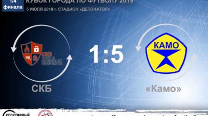 05 07 2019 sevcup 2019 skb kamo 406x228 - Кубок города по футболу 2019. 1/4 финала. СКБ – «Камо» – 1:5. Протокольные данные