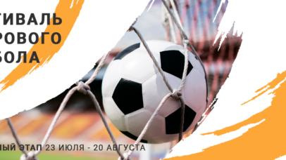 31012019 2 406x228 - Стань участником Фестиваля дворового футбола «Выходи во двор»!