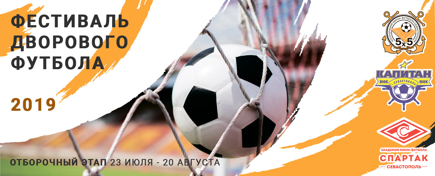 Стань участником Фестиваля дворового футбола «Выходи во двор»!