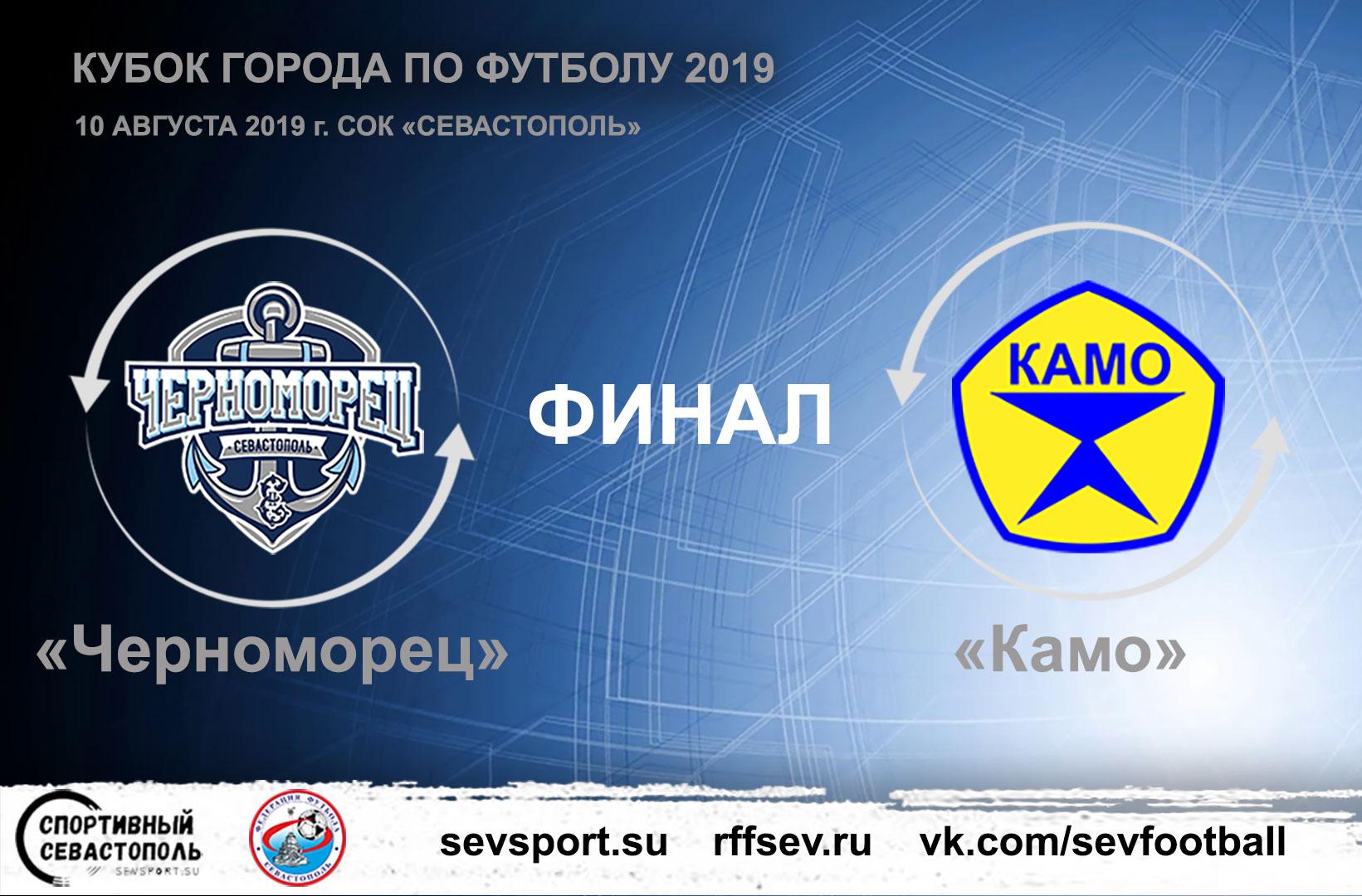 Финальный матч Кубка города по футболу состоится 10 августа