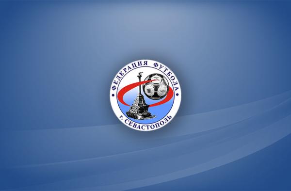 Вниманию представителей мини-футбольных команд