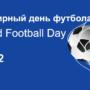 С Всемирным днем футбола!