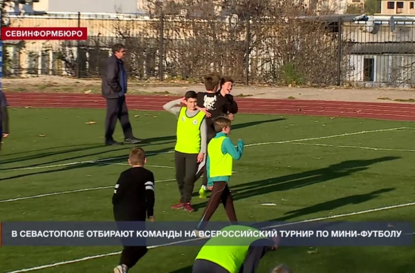В Севастополе стартовал отбор на всероссийские соревнования по мини-футболу