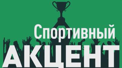 «Спортивный акцент»: гости в студии Владимира Мелянского о развитии мини-футбола в Севастополе