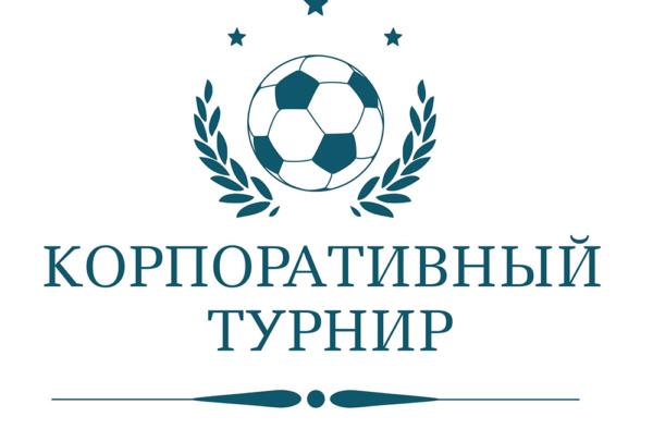 Корпоративный турнир по мини-футболу «Чемпионы бизнеса 2020»
