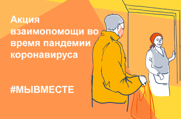#МыВместе! Севастополю требуются волонтеры