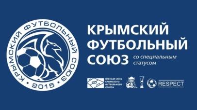 Ближайшие матчи чемпионата Премьер-лиги КФС, а также полуфиналы Кубка КФС отменены