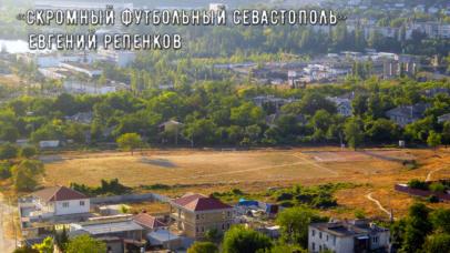 «Скромный футбольный Севастополь». Евгений Репенков представил новый цикл материалов о городском футболе