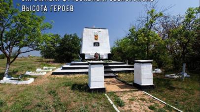 «Скромный футбольный Севастополь». Высота героев