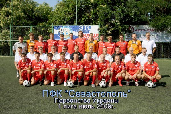 ПФК Севастополь. Лето 2009 г.