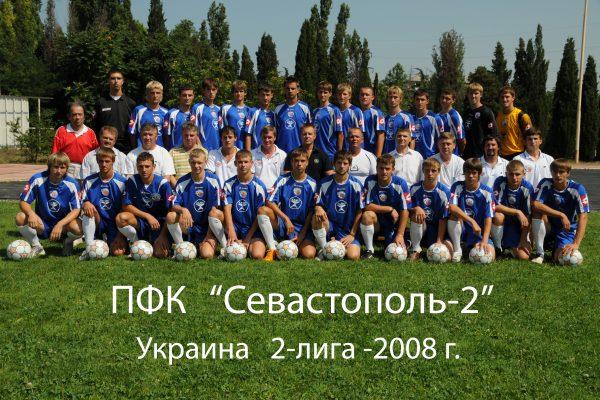 ПФК Севастополь — 2 2008 г.
