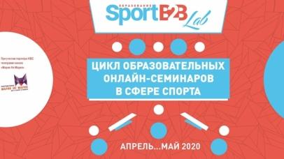 КФС представляет цикл бесплатных образовательных семинаров для специалистов в области футбола