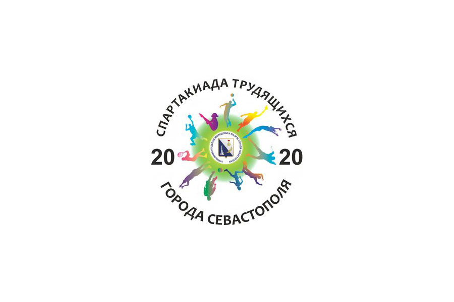Спартакиада трудящихся города Севастополя 2020 года. Сыграны первые матчи в турнире по мини-футболу