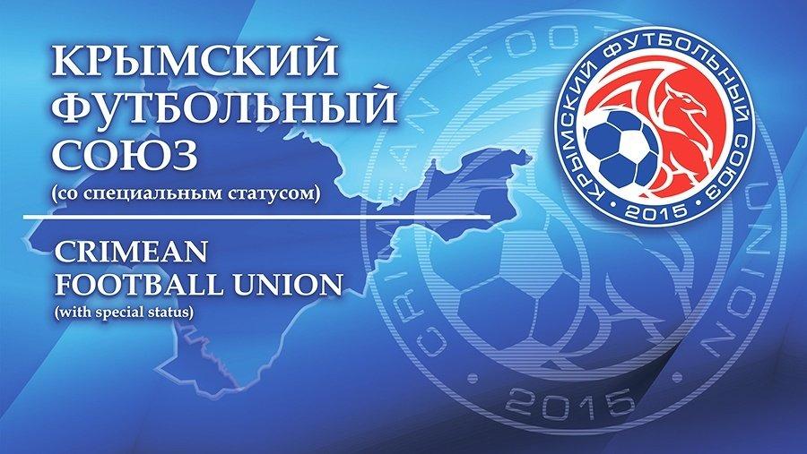 Крымскому футбольному союзу — 5 лет!