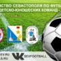 21 ноября стартуют Первенства Севастополя по футболу 2020 года среди юношей и девичьих команд 2004-2005 г.р.