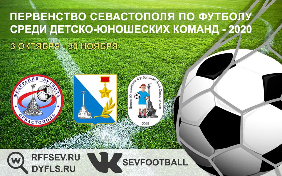 3 октября стартует Первенство Севастополя по футболу среди детско-юношеских команд 2020 года