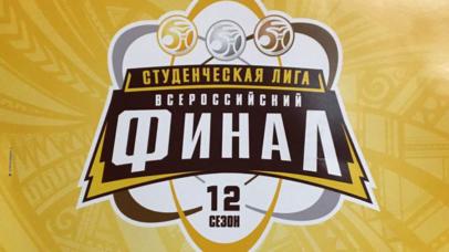 Сборная СевГУ по футзалу стартовала в 12-м Всероссийском финале проекта «Мини-футбол - в ВУЗы»