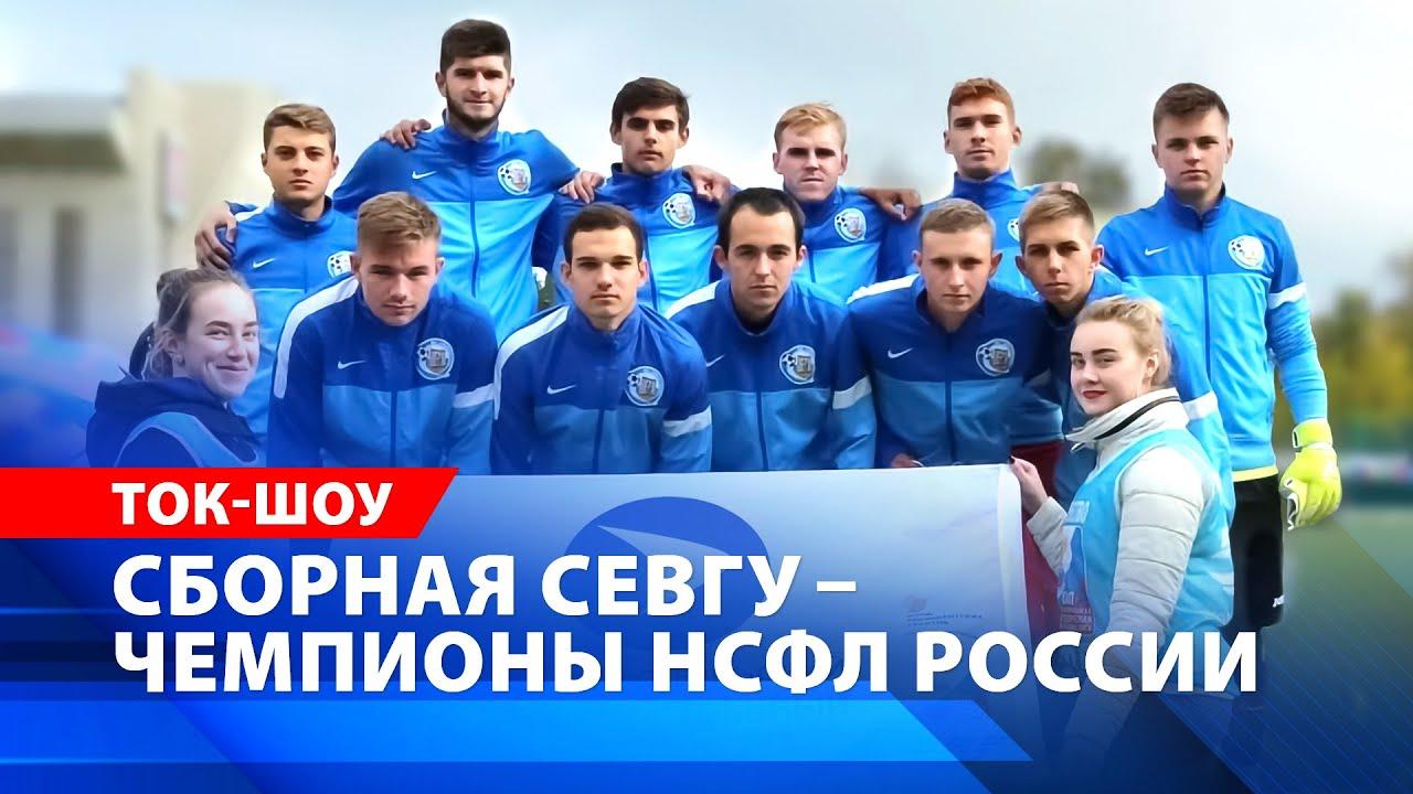 Ток-шоу «Сборная СевГУ – чемпионы НСФЛ России» состоится в СевГУ 5 ноября