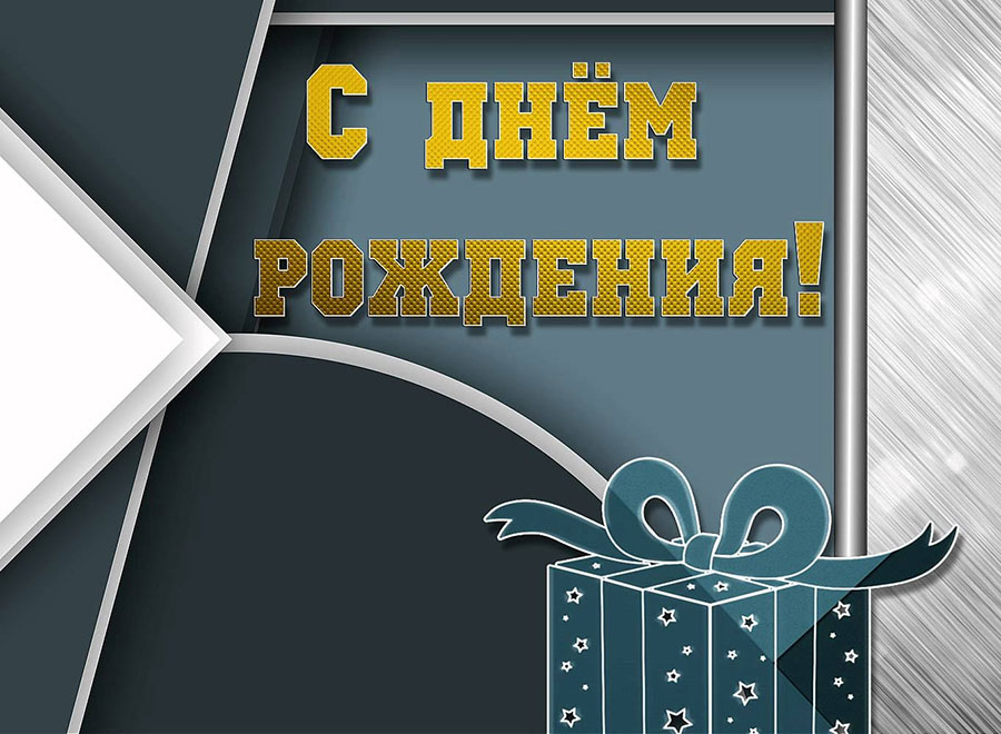 Вячеславу Сиротенко — 47!
