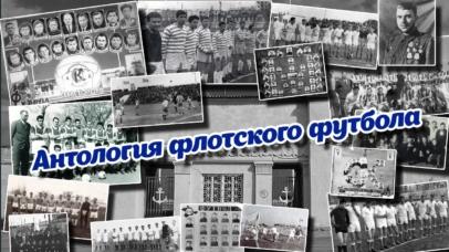 Евгений Репенков: Предисловие к фильму «Антология флотского футбола»