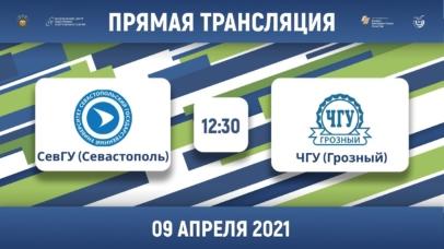 НСФЛ-2021. СевГУ - ЧГУ (Грозный). Прямая трансляция
