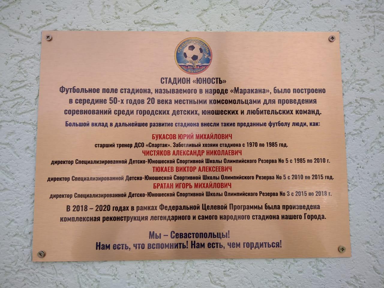 На стадионе «Юность» установлена памятная табличка