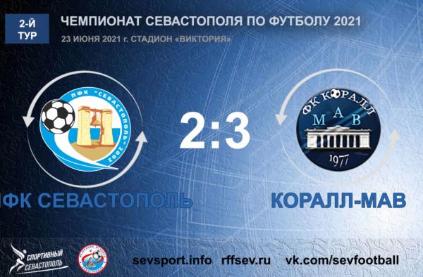Чемпионат города по футболу 2021. 2-й тур. ПФК «Севастополь» – «Коралл-МАВ» – 2:3. Протокольные данные
